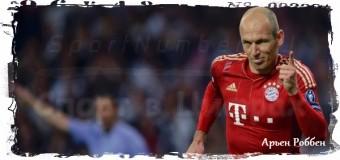 2-й год подряд Роббен признан лучшим в «Баварии»