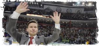 2015/16 — этот сезон СКА начнёт без Быкова