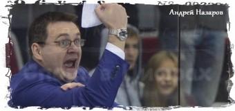 41-летний Андрей Назаров — новый тренер СКА