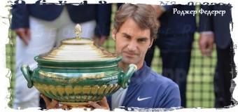 86-й титул в карьере завоевал Роджер Федерер