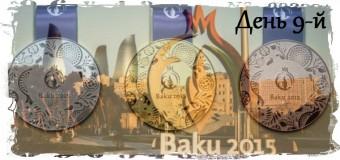 9-й день ЕИ-2015 пока стал самым медальным для России