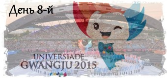 11 медалей завоевала Россия в 8-й день Универсиады-2015