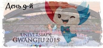 11 медалей завоевала Россия в 9-й день Универсиады-2015