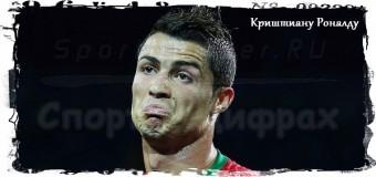 €120 млн не нужны испанскому «Реалу»