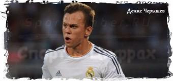 1:4 — Денис Черышев принял участие в разгроме «Манчестер Сити»