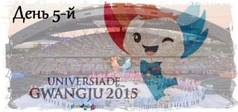 16 медалей завоевала Россия в 5-й день Универсиады-2015