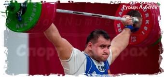 2-кратный чемпион мира Албегов пропустит первенство России