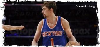 3 клуба НБА не устроили Алексея Шведа