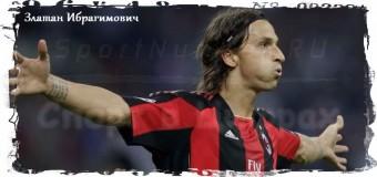 3-летний контракт с «Миланом» готов подписать Златан Ибрагимович
