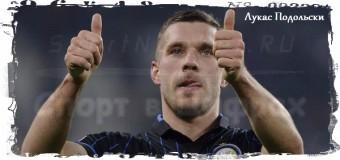 30-летний Лукас Подольски продолжит карьеру в «Галатасарае»