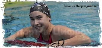 50 м вольным стилем выиграла Розалия Насретдинова