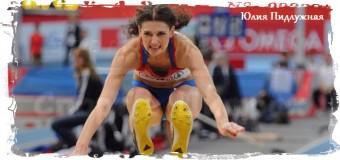 6,79 м принесли Юлии Пидлужной «золото» Универсиады-2015