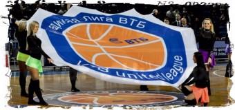 9 клубов из России сыграют в Единой лиге ВТБ сезона 2015/16