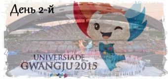 8 медалей завоевала Россия во 2-й день Универсиады-2015