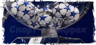 10 пар квалификационного раунда плей-офф ЛЧ известны
