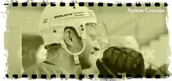 4 августа стала известна истинная причина смерти хоккеиста Соколова