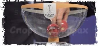 2 клуба из России узнали своих соперников в Лиге Европы