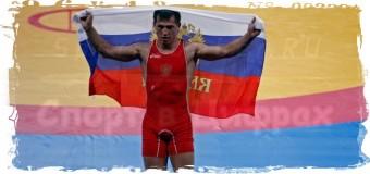 1-е «золото» России на ЧМ по борьбе завоевал Роман Власов